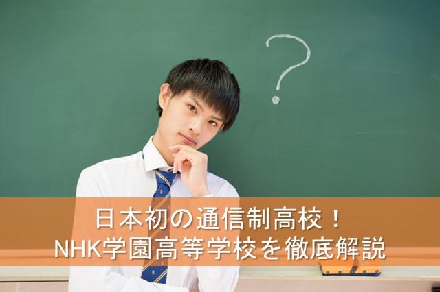 NHK学園高等学校とは1